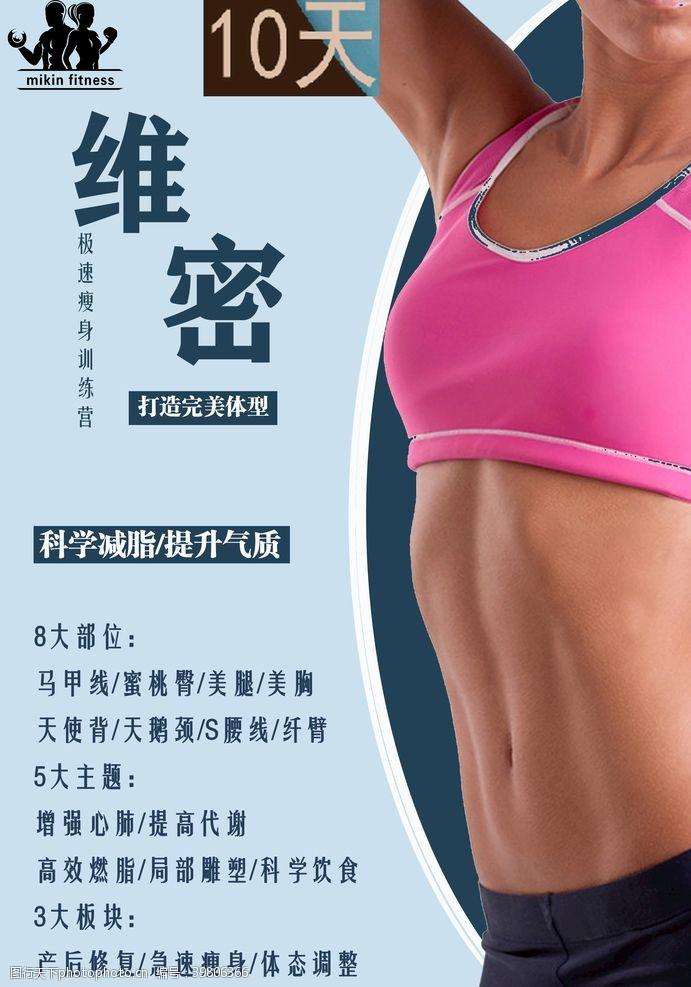 健身房活动图片