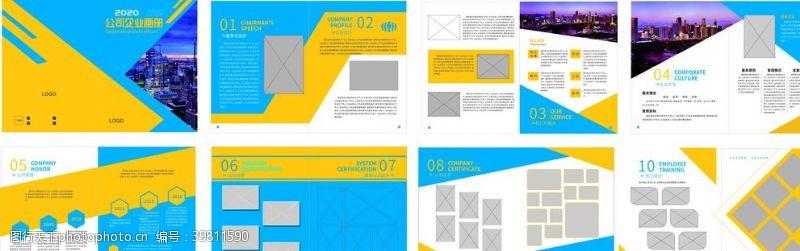 时尚画册几何拼接画册图片