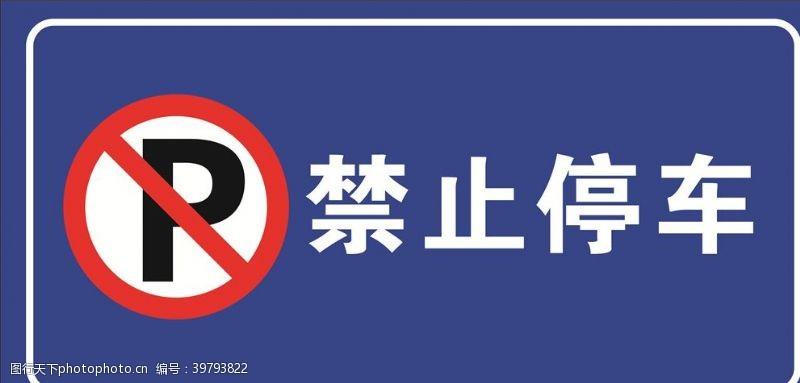 红色标志禁止停车图片