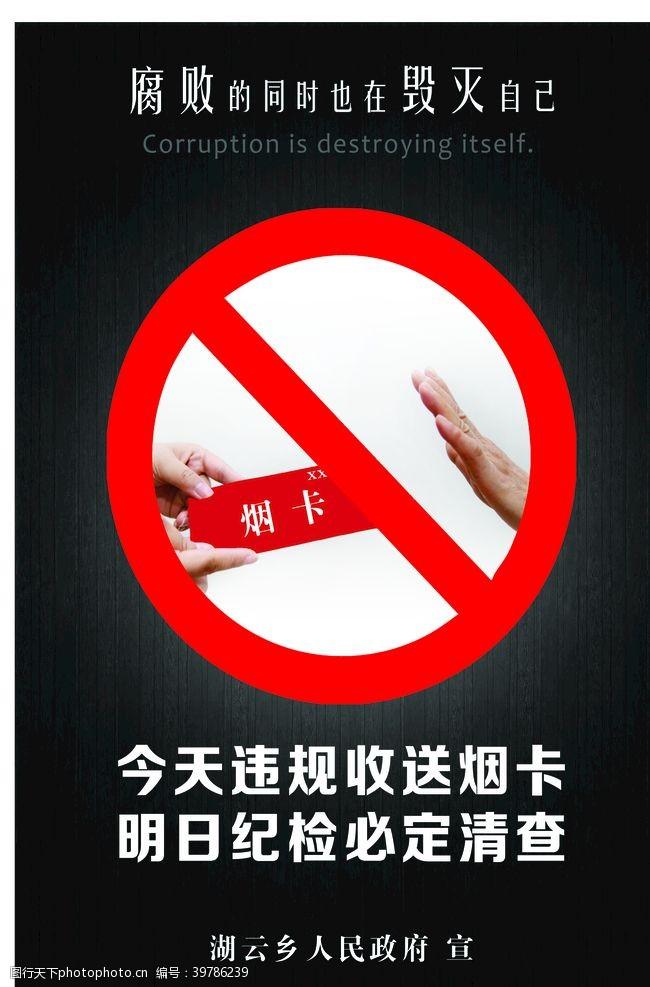违规拒收烟卡图片
