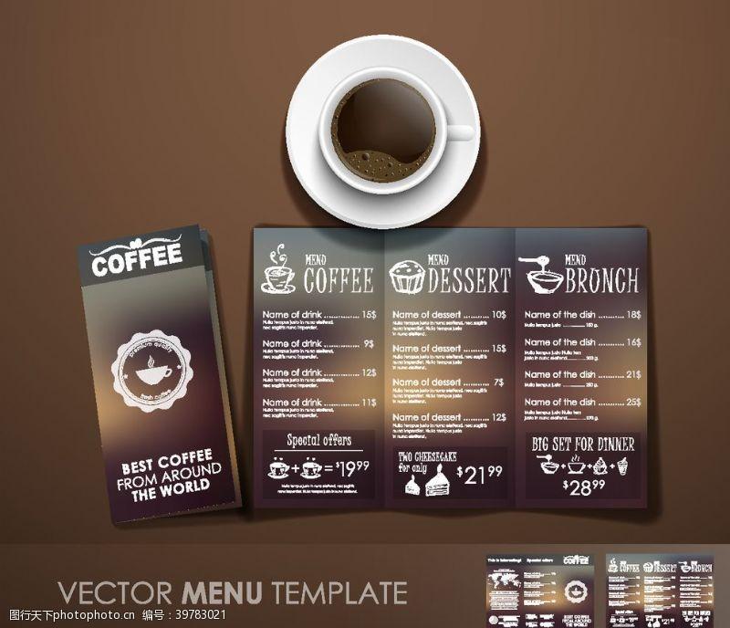手绘图标咖啡三折页设计图片