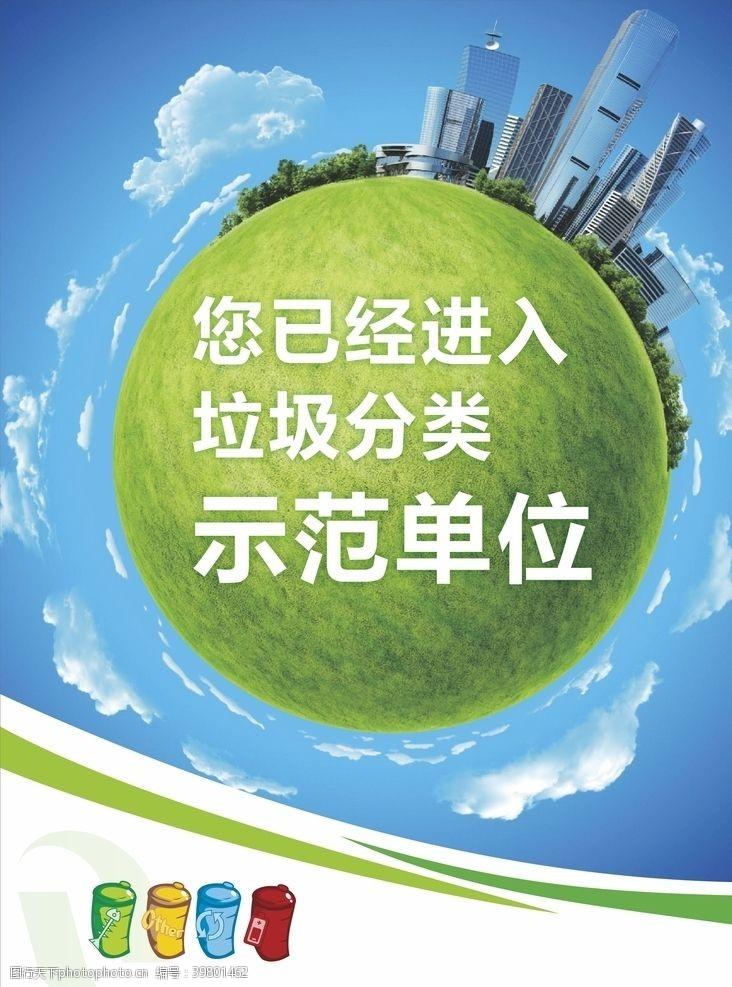 创建卫生城市垃圾分类广告未转曲图片