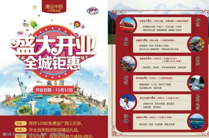 旅游风景旅行社盛达开业图片