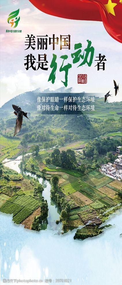 污染美丽中国行动者图片