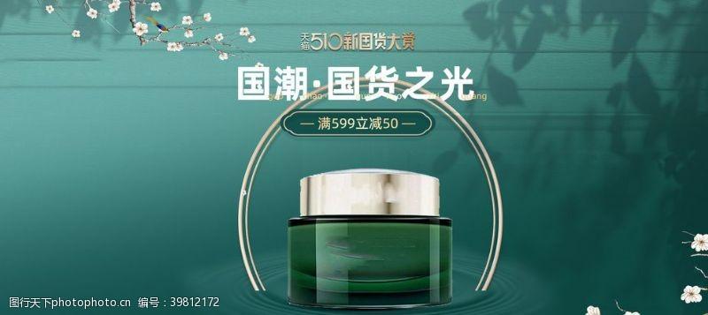 香水美容护肤彩妆促销优惠淘宝海报图片