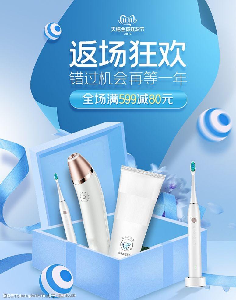 淘宝广告美容护肤彩妆促销优惠淘宝海报图片