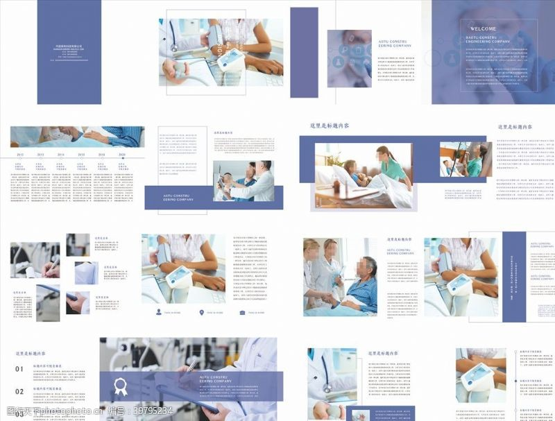 医疗画册企业画册图片