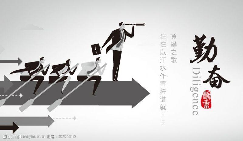 企业文化手册企业文化展板勤奋图片