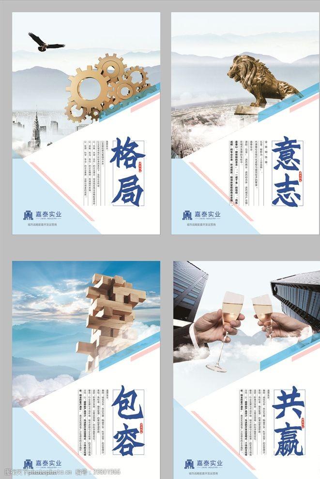 企业文化手册企业文化展板图片