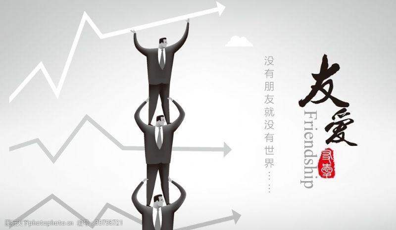 企业文化手册企业文化展板友爱图片