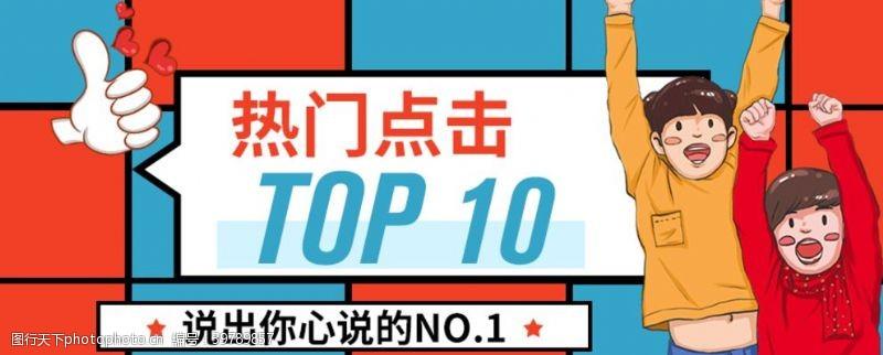第一名热门点击banner图片