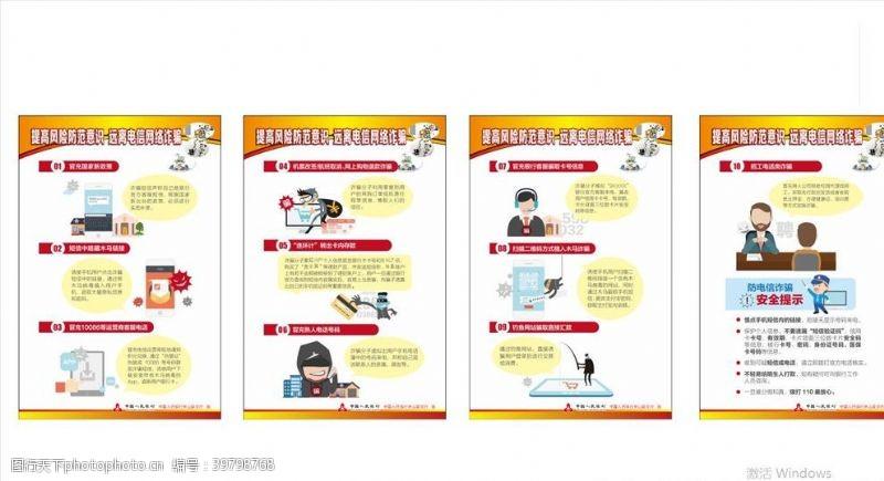 短信人民银行防电信诈骗图片