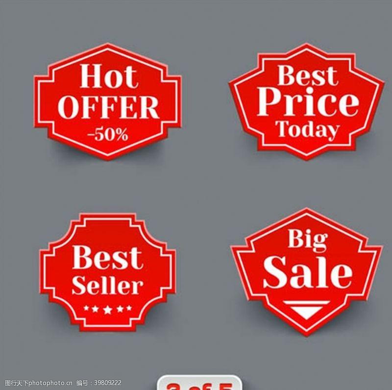 小商品商品打折标签矢量图片