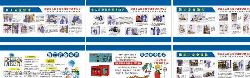 电工施工安全常识展板图片