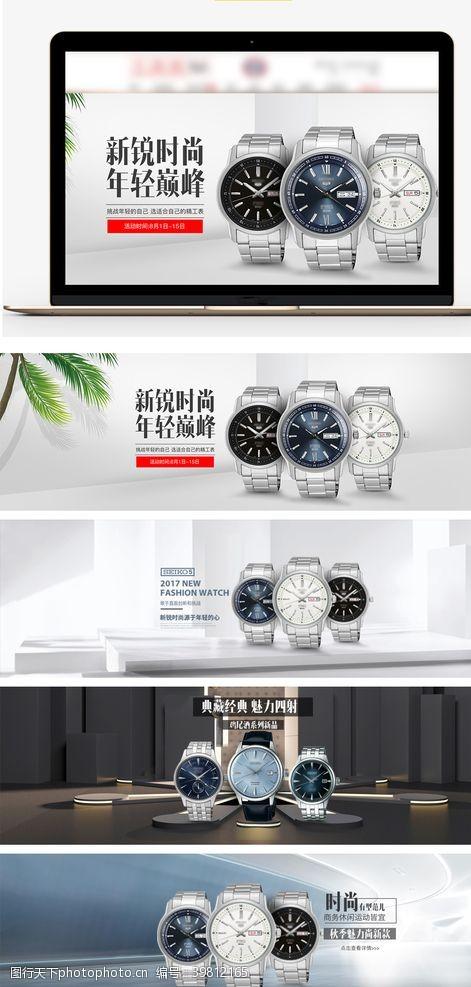 戒指饰品珍珠手表促销淘宝海报图片