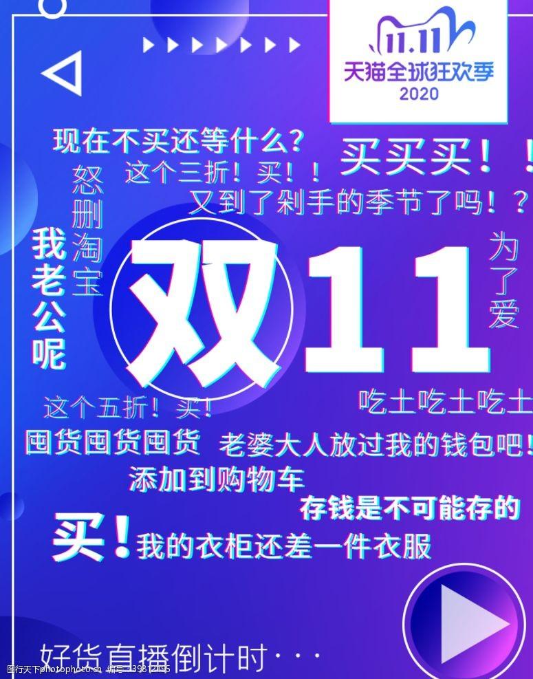 淘宝广告双十一活动大促优惠淘宝天猫海报图片