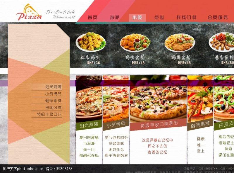 工业设计网页界面设计图片