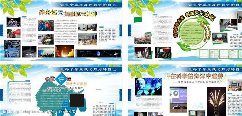 小学宣传栏校园文化宣传展板设计模板图片