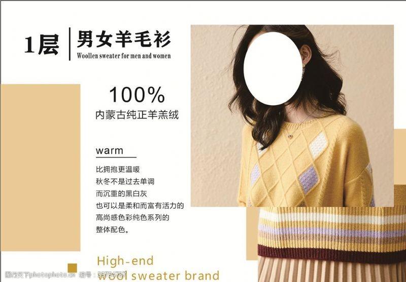 针织衫羊毛衫图片