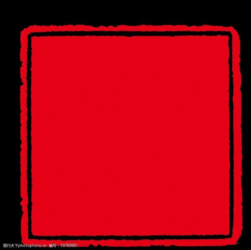 中国风边框印章边框图片