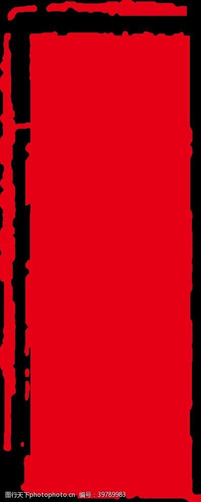 中国风边框印章框红图片