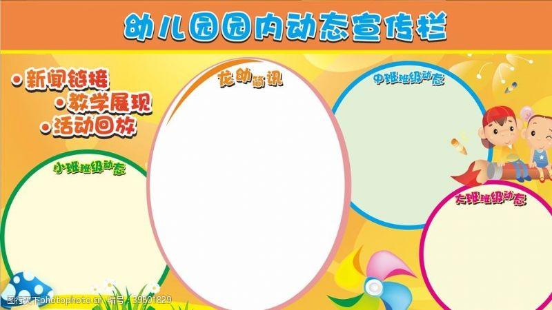 幼儿园彩页幼儿园通知栏图片