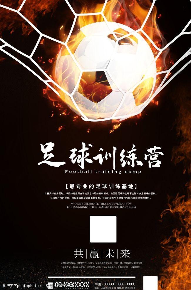 足球世界杯足球图片