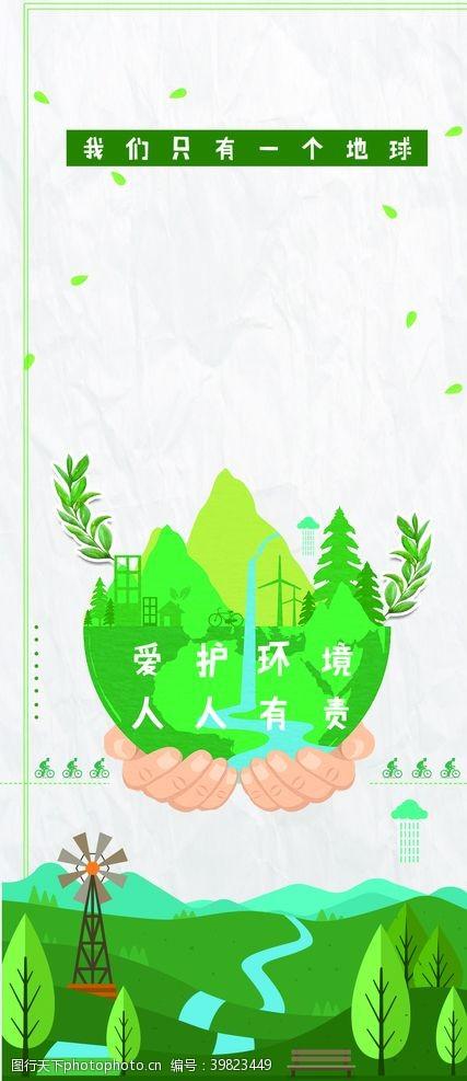 建设新农村爱护环境图片