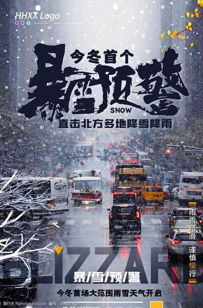 暴雨暴雪图片