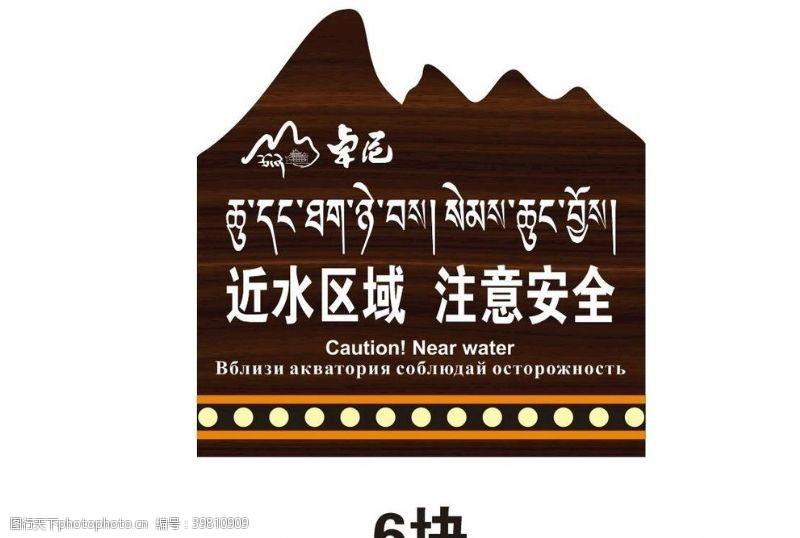 乡村旅游藏式导视图片