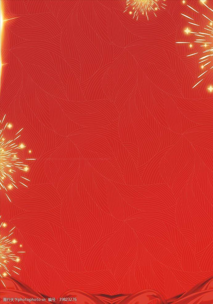演出背景大气背景红色背景图片