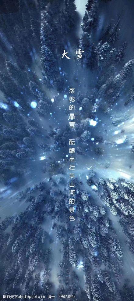 24節氣海報大雪節氣海報圖片