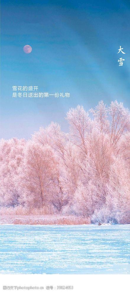 24節氣海報大雪質感節氣海報圖片