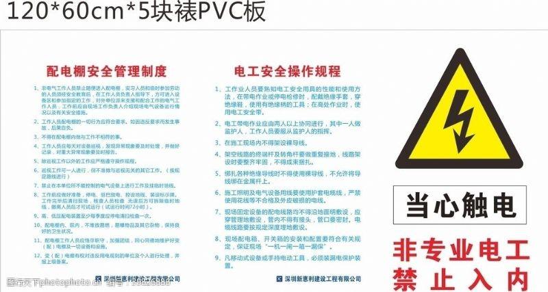 电工安全操作规程图片