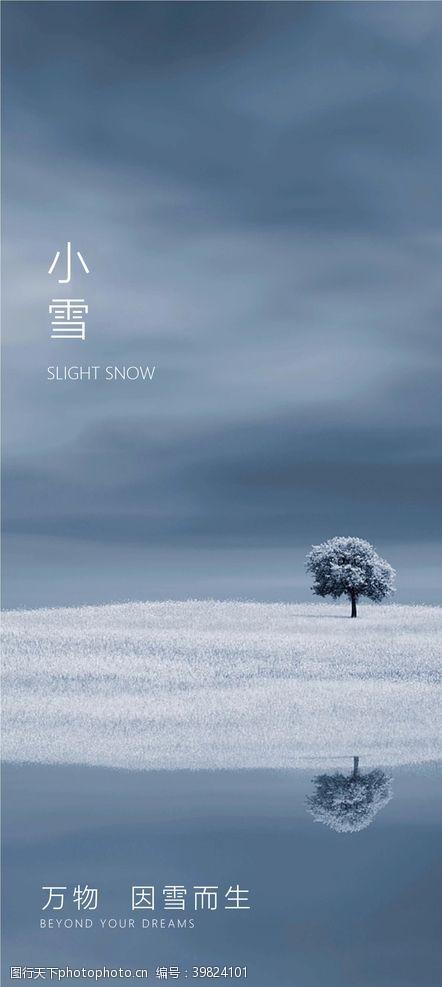 24節氣海報地產大雪節氣海報圖片
