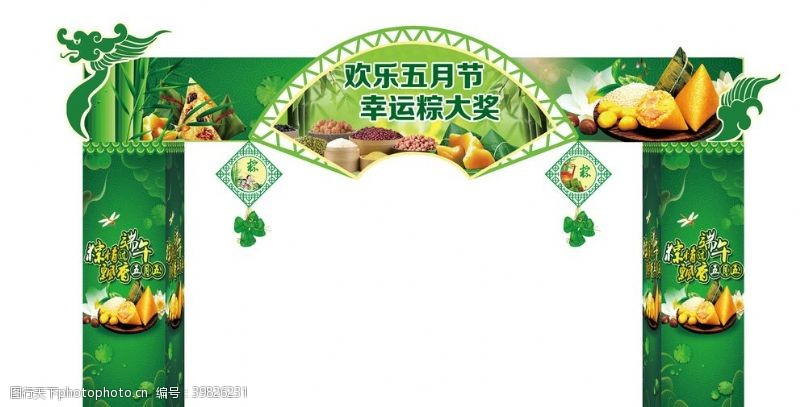 19dpi端午节展台龙门架图片