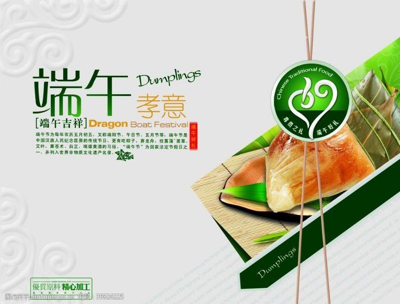 端午孝意粽子礼盒图片