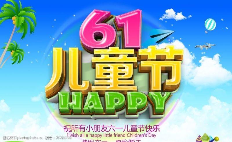 素材下载儿童节快乐海报图片