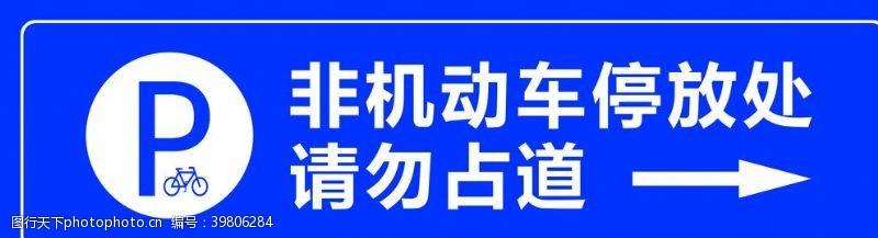 禁止标牌非机动车停放处图片