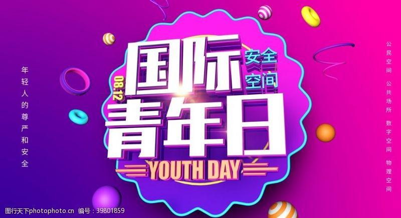 运动会背景国际青年节图片