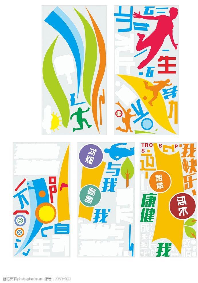 文化体育健身文化墙图片