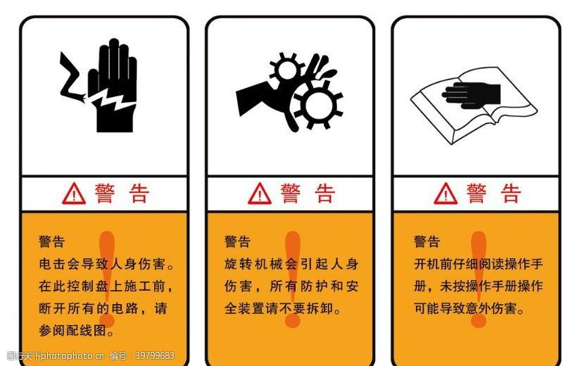 工地安全牌警告标识牌图片