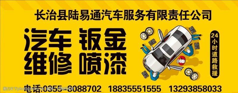 轿车汽车服务维修保养钣金图片