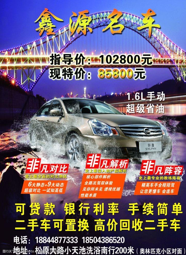 装饰海报汽车图片