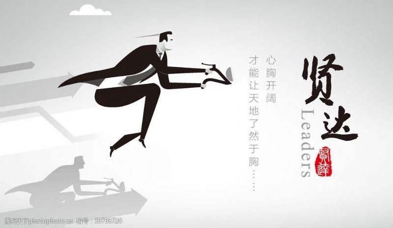 企业文化手册企业文化展板贤达图片