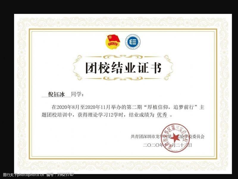 植物边框团校结业证书图片