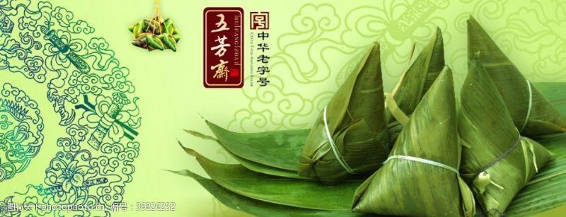 五芳斋端午海报图片
