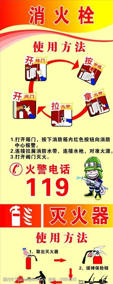 上元消防栓使用方法图片