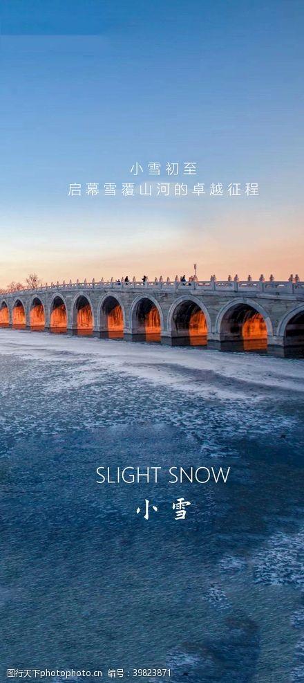 24節氣海報小雪節氣海報圖片