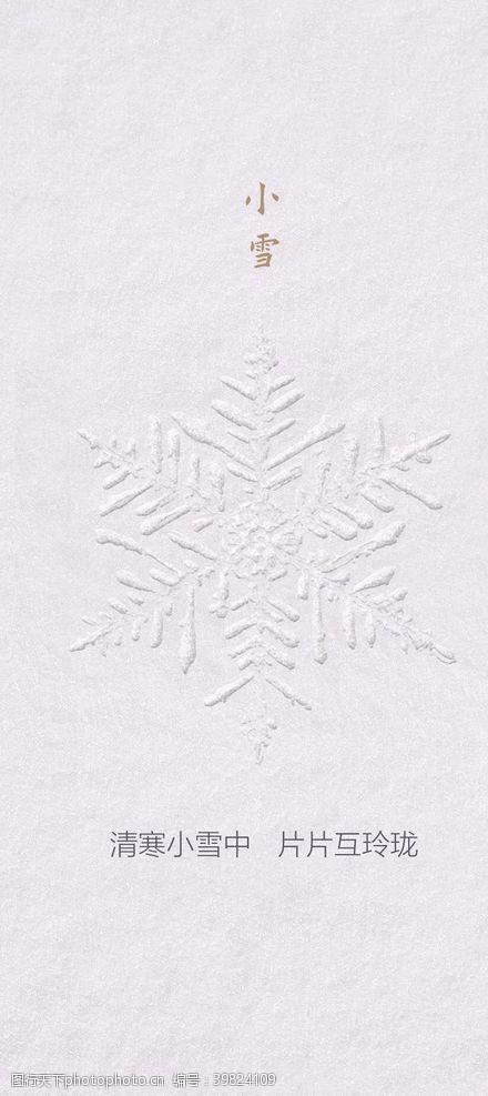 24節氣海報質感大雪節氣海報圖片